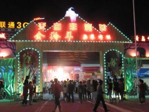 צ'ינדאו -  פסטיבל הבירה