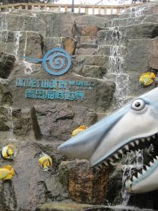 צ'ינדאו - Underwater World